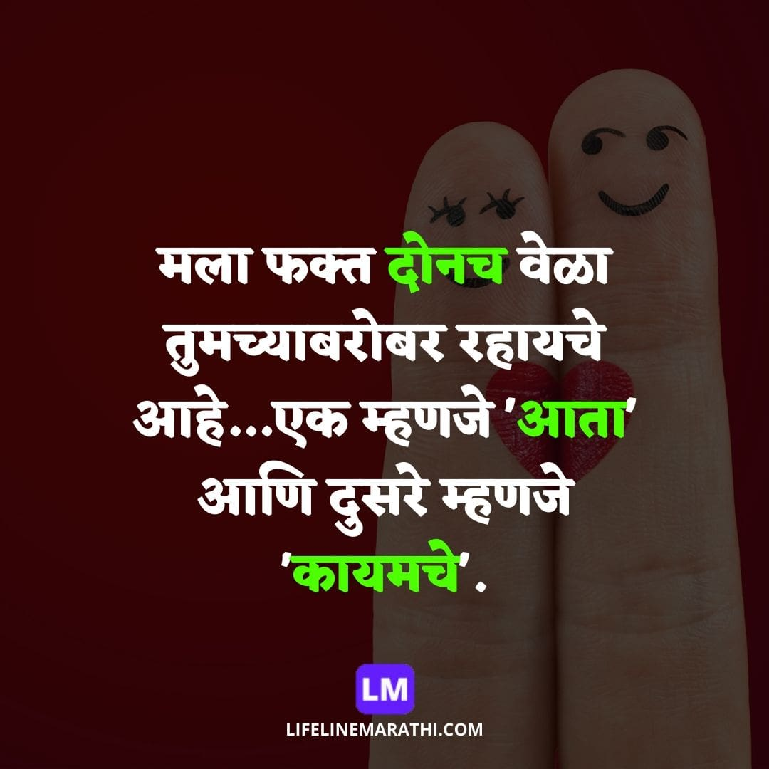 Whats App Status In Marathi, Romantic Whats App Status In Marathi