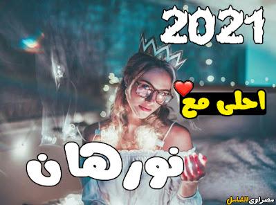 2021 احلى مع نورهان