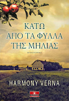 http://www.culture21century.gr/2018/01/katw-apo-ta-fylla-ths-mhlias-ths-harmony-verna-book-review.html