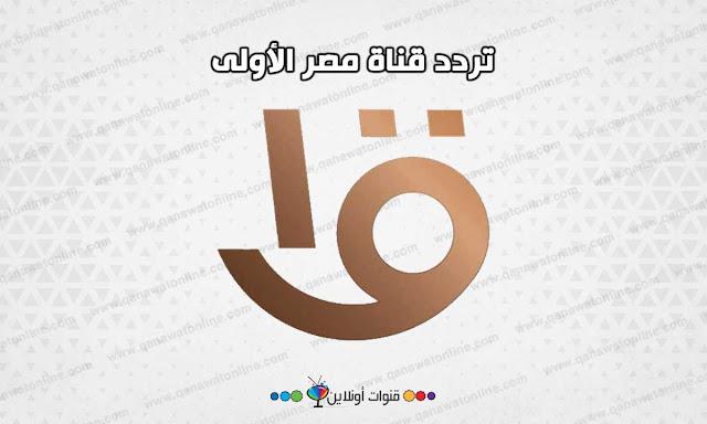تردد القناة الأولى المصرية 2020