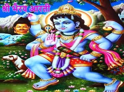 bhairo baba ki aarti,bhairav baba ki aarti,bhairav ji ki aarti