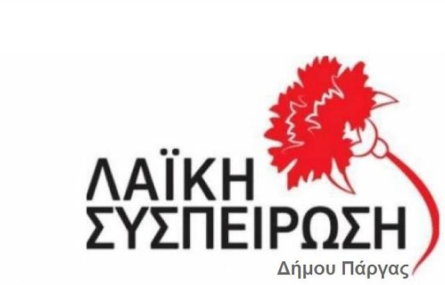 Θλιβερή όντως είναι η απαξίωση του Δημοτικού Συμβουλίου του Δήμου Πάργας. Οι αίτιοι όμως θα πρέπει να αναζητηθούν στη Δημοτική Αρχή και όχι στους δημοτικούς συμβούλους και στις παρατάξεις .