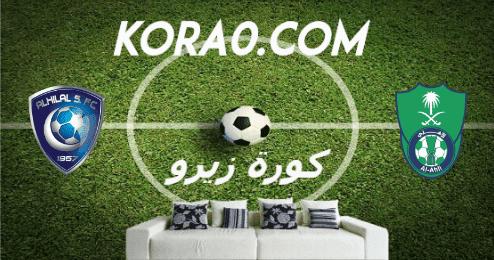 مشاهدة مباراة الهلال والأهلي بث مباشر اليوم 20-8-2020 الدوري السعودي