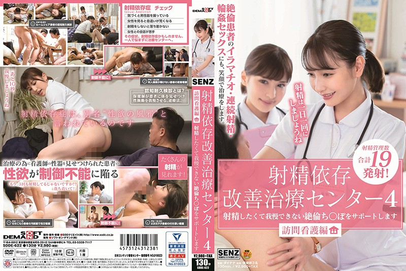 SDDE-622 Ejaculation Dependence Improvement Treatment Center 4 Supports Unequaled Citizens Who Can Not Stand Because They Want To Ejaculate Home Nursing