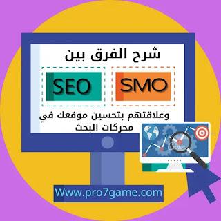 الفرق بين SMO & SEO وعلاقتهم بتحسين موقعك في محركات البحث