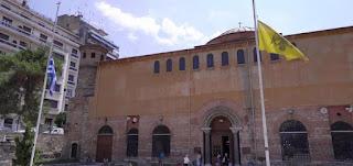 بالفيديو: اليونان تنكس أعلامها وتدق أجراس كنائسها: آيا صوفيا اليوم في قلوبنا أكثر من أيّ وقت مضى