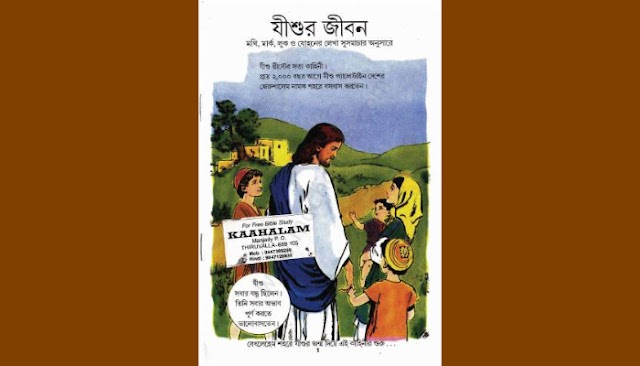 Life of Jesus-Bengali