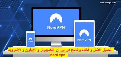 تحميل أفضل و أخف برنامج في بي ان vpn للكمبيوتر و الايفون و الاندرويد nord vpn