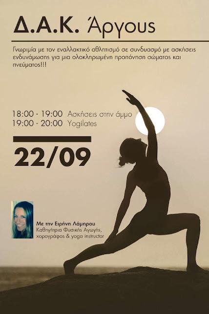 Γνωριμία με τον εναλλακτικό αθλητισμό στο ΔΑΚ Άργους
