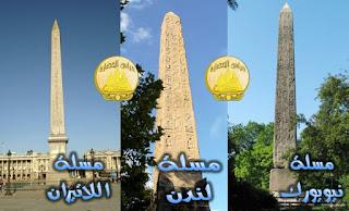 المسلات في مصر القديمه