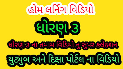 Std 3 Home Learning Video DD Girnar And Diksha Portal
