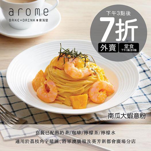 東海堂: 外賣自取7折優惠 至7月31日