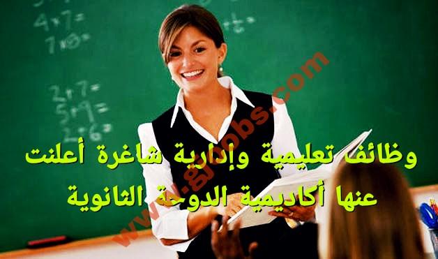 وظائف تعليمية وإدارية شاغرة أعلنت عنها أكاديمية الدوحة الثانوية