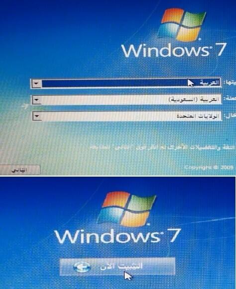 تحميل ويندوز 7 تثبيت ويندوز 7