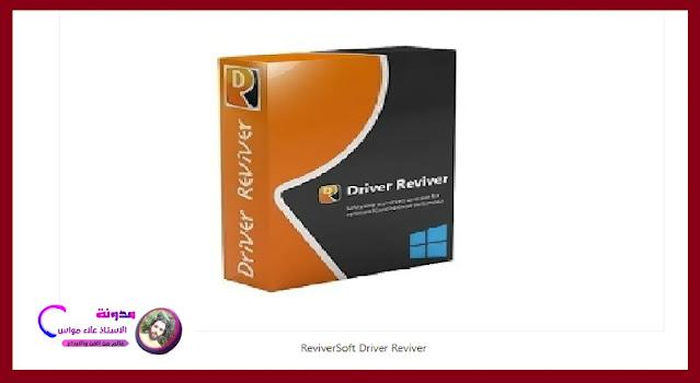 تحميل برنامج ReviverSoft Driver Reviver 2021 مجانا