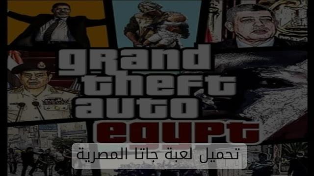 تحميل لعبة جاتا المصرية 2015