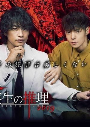 Upcoming Japanese Drama sep 2019, Synopsis, Cast