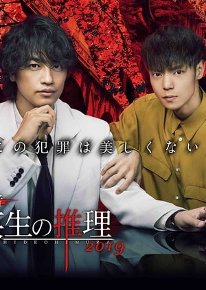 Rinsho Hanzai Gakusha Himura Hideo no Suiri Season 2, Synopsis, Cast