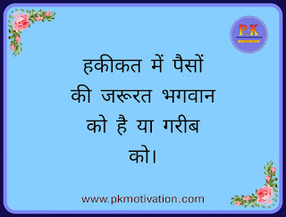 Motivational quotes in hindi.