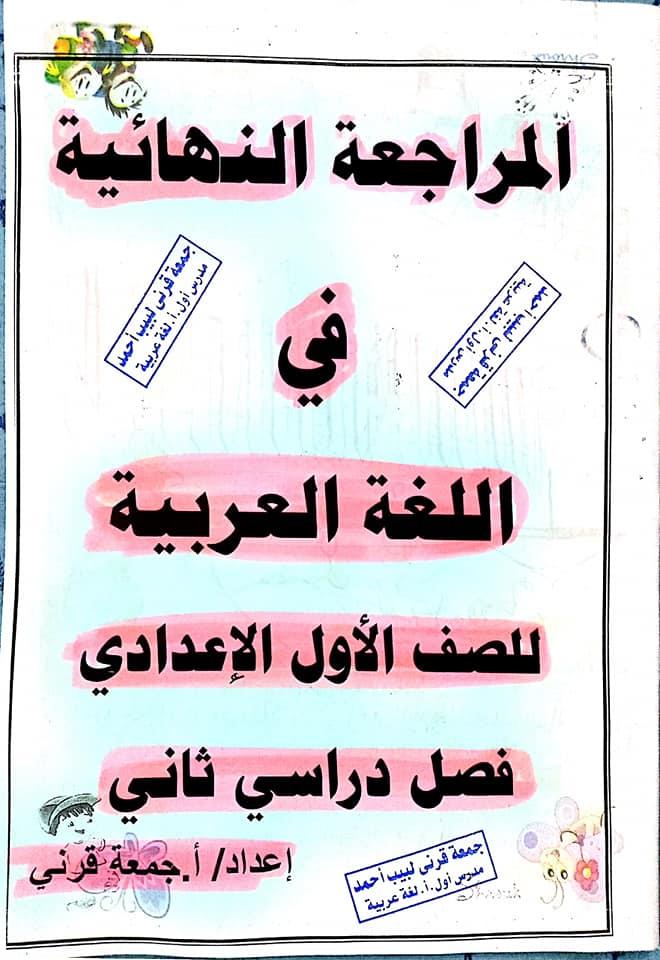 مراجعة اللغة العربية للصف الأول الاعدادي ترم ثاني أ/ جمعة قرني لبيب 1