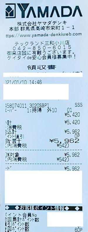 ヤマダ電機 テックランド三和小川店 2021/1/10 のレシート