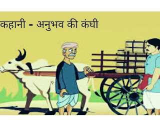 anubhav ki kanghi कहानी अनुभव की कंघी