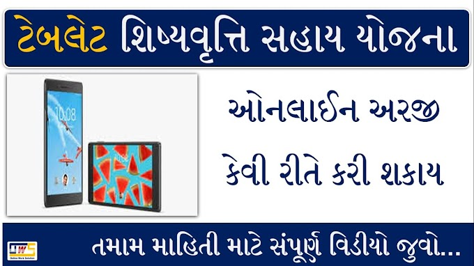 Digital Gujarat Tablet Scheme 2021 Online Registration NAMO Tablet Yojana