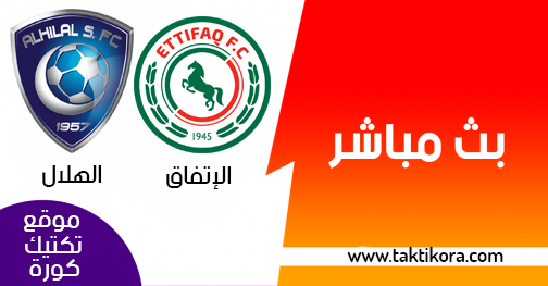 مشاهدة مباراة الهلال والاتفاق بث مباشر بتاريخ 11-05-2019 الدوري السعودي