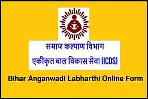 बिहार आंगनवाड़ी लाभार्थी अनुदान योजना ऑनलाइन पंजीकरण व सूची