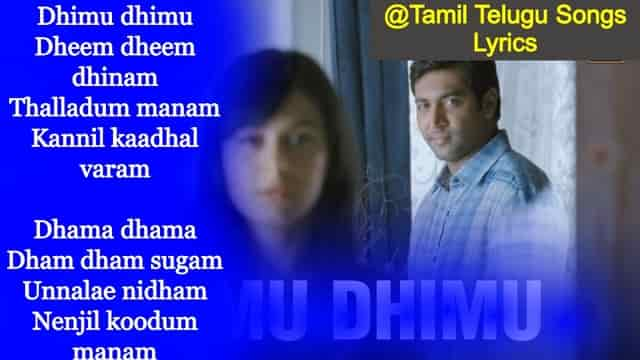 Tamil Old Song Dhimu Dhimu Song Lyrics In English In Tamil