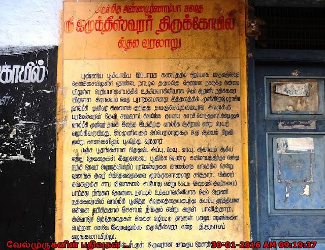 Periyapalayam Imuktheeswarar Temple History