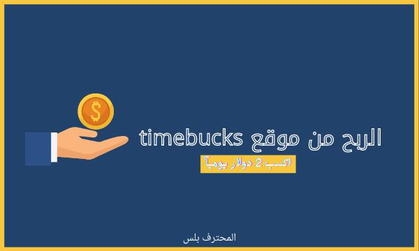 الربح من موقع Timebucks