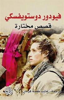 كتاب قصص مختاره  فيودور دستويفسكي
