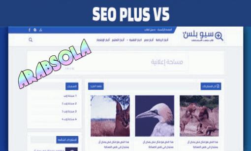 تحميل قالب سيو بلس النسخة الجديدة مدفوعة مجانا لكم Seo Plus 2020