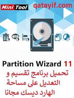 تحميل برنامج تقسيم و التعديل على مساحة الهارد ديسك مجانا  MINITOOL PARTITION WIZARD