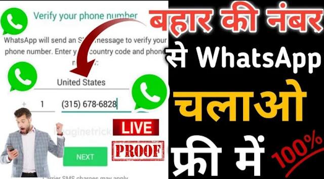 Bahar ki number se WhatsApp kese chalaye
