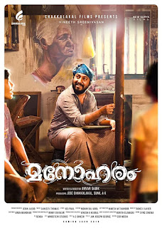 Manoharam Full Movie Download