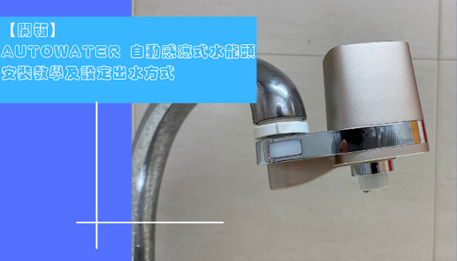 【開箱】AutoWater Pro 自動感應式水龍頭 安裝教學及設定出水方式