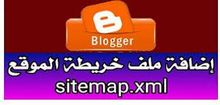 كيفية إرسال خريطة الموقع XML إلى محرك البحث جوجل