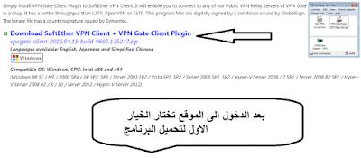 تحميل برنامج vpngate لفتح المواقع المحجوبة