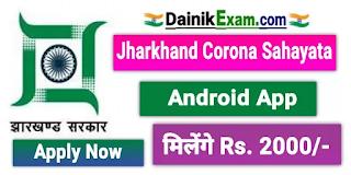 Jharkhand Corona Sahayata Yojana | Apply Online झारखंड कोरोना सहायता योजना App [Download]