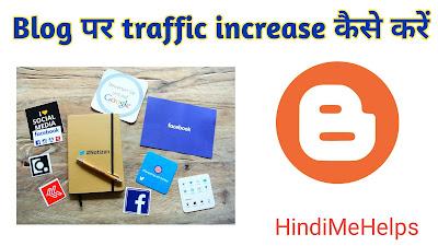 Blog traffic increase kaise kare, website par traffic kaise bhdaye