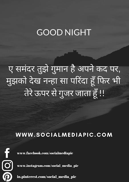 good night shayari for gf pic romantic good night shayari with images