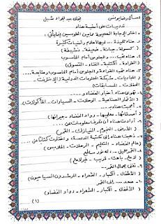 بنك أسئلة اختيار من متعدد لغة عربية الصف الرابع الابتدائى منهج ابريل