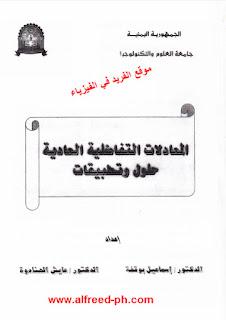 تحميل كتاب المعادلات التفاضلية العادية ـ حلول وتطبيقات pdf  ، كتب رياضيات، رابط تحميل مباشر مجانا