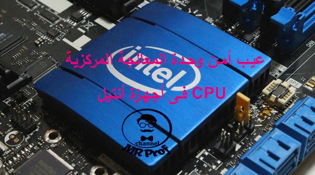 أحترس من إختراك جهاز الكمبيوتر/ عيب فى أمن وحدة المعالجة المركزية CPU فى أجهزة شركة انتيلINTEL