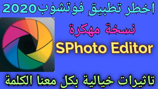 افضل واخطر فوتوشوب SPhoto Editor موجود على الانترنت بنسخته المهكرة 2020