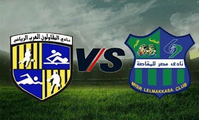 شاهد مباراة مصر المقاصة والمقاولون بث مباشر 25-9-2020 في الدوري المصري