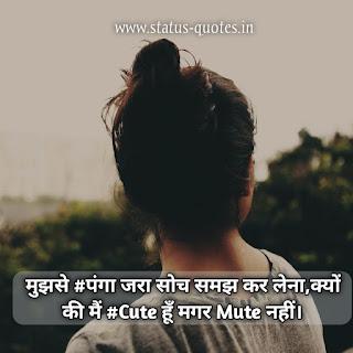 Attitude Status For Girl In Hindi For Instagram, Facebook 2021 |मुझसे #पंगा जरा सोच समझ कर लेना,  क्यों की मैं #Cute हूँ मगर Mute नहीं।