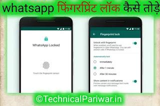 Whatsapp fingerprint lock kaise tode